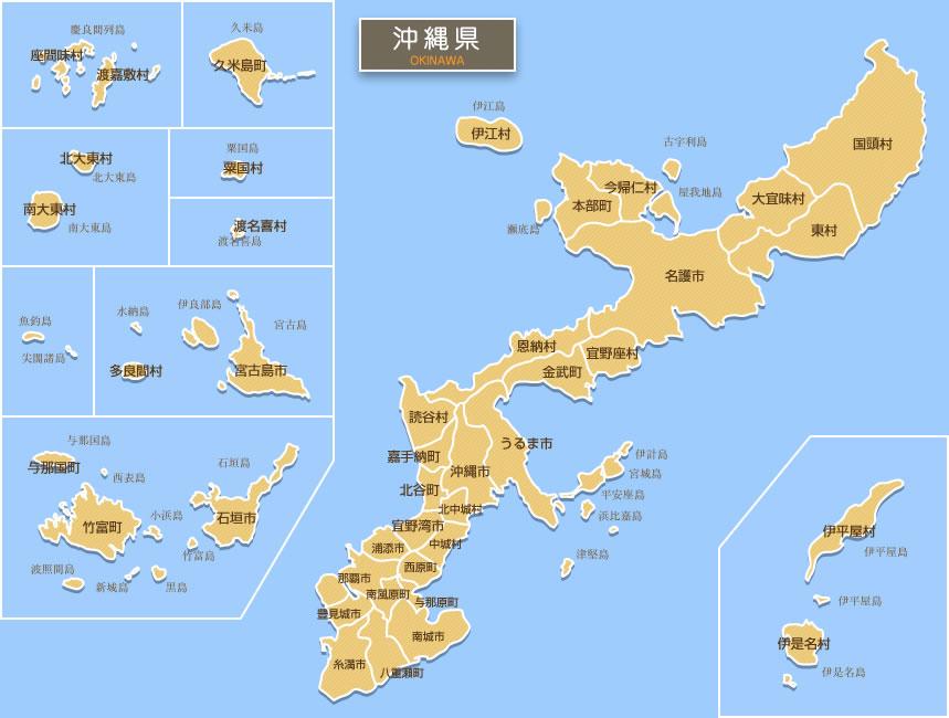 都道府県 47都道府県 地図 : 沖縄県賃貸情報を地図から探す