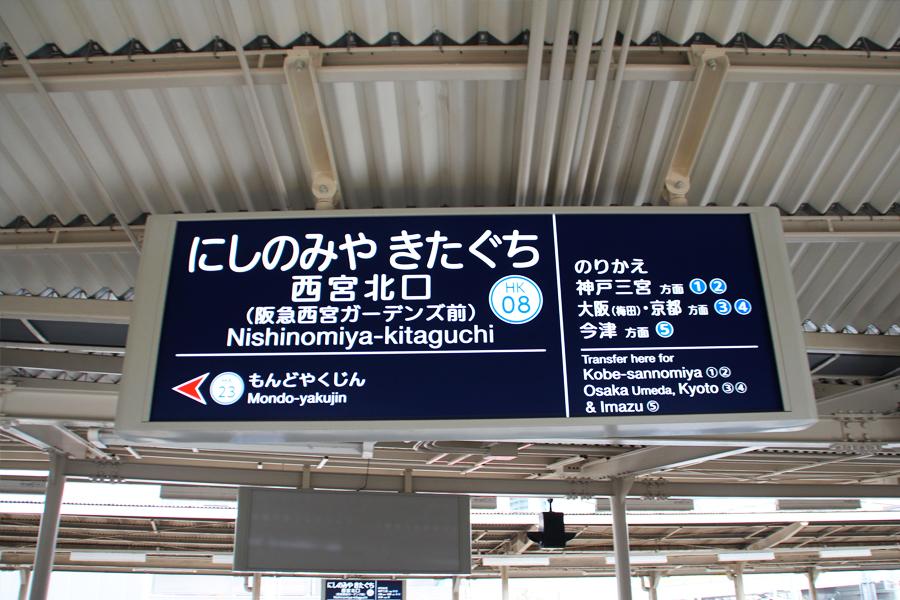 兵庫県西宮北口駅