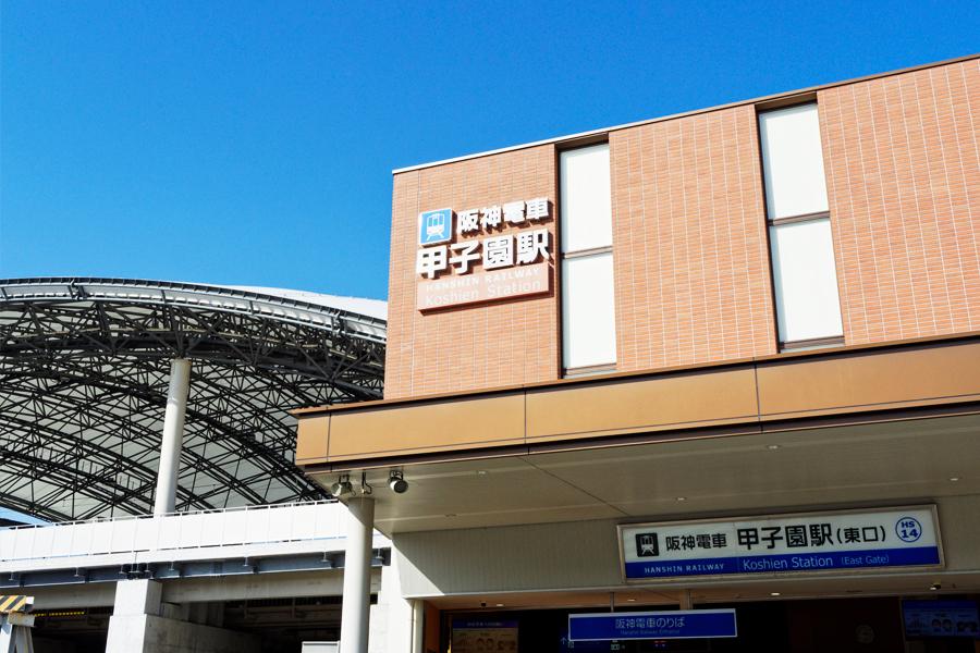 兵庫県甲子園駅